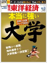 Toyokeizai_201311.jpg